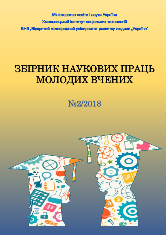 Збірник молодих вчених 02.2018