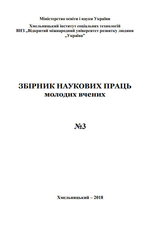 Збірник молодих вчених 03.2018