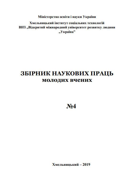 Збірник молодих вченних 04.2019
