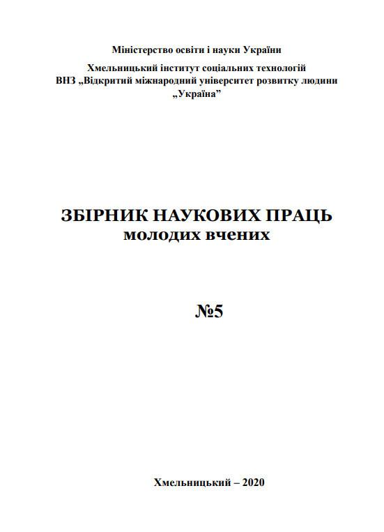 Збірник молодих вченних 05.2020